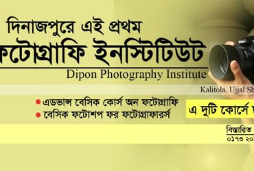 Dipon Photography Institute