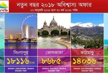 Dooars Tours & Travels
