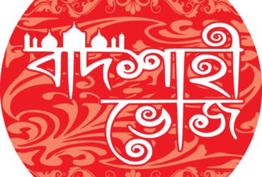 বাদশাহী ভোজ, দিনাজপুর