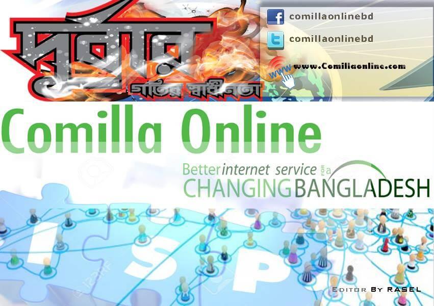Comilla Online