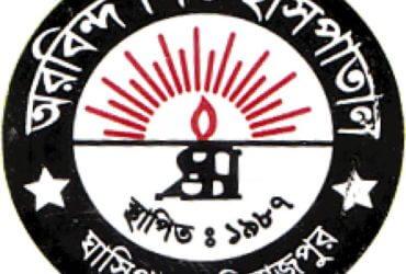 অরবিন্দু শিশু হসপিটাল
