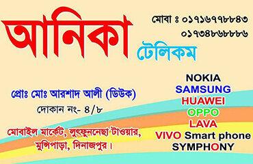 Anika Telecom Dinajpur